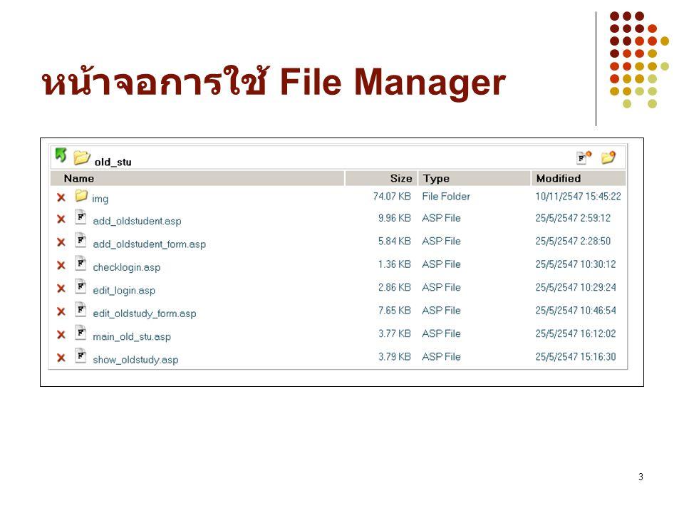 4 การกำหนดโฟลเดอร์ของ File Manager ให้สร้างโฟลเดอร์ชื่อ File Manager ภายใต้ Web ของเรา เช่น MyWeb Image Filenamager Img Webboard Vote ** ซึ่งเมื่อโปรแกรมนี้ทำงานจะสามารถจัดการได้ทั้งโฟลเดอร์ MyWeb สร้างขึ้นมาใหม่ และมีโฟลเดอร์ รูปภาพ IMG ด้วย