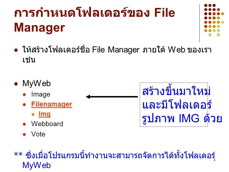 5 การทำให้นำไฟล์ที่ Download มา ทดลองดู เมื่อเรา Copy ลงมาแล้วตัวที่สำคัญคือไฟล์ 5 ไฟล์ และมี Folder 1 โฟลเดอร์ ไฟล์ได้แก่ mainFileManager.asp หน้าจอหลัก addFileManager.asp การ add ไฟล์ setFolder.asp การสร้าง Folder functions.asp ฟังชั่นสนับสนุน UPLOAD.asp สำหรับ upload ไฟล์ขึ้น Server ซึ่งนิสิตควรสร้างตัวแปร Session มากำหนดการใช้ ไฟล์ก่อนที่จะให้ทำงาน เพราระบบนี้มีความสำคัญ มา ถ้าคนอื่นเข้ามาได้ อาจทำความเสียหายให้กับ ระบบได้