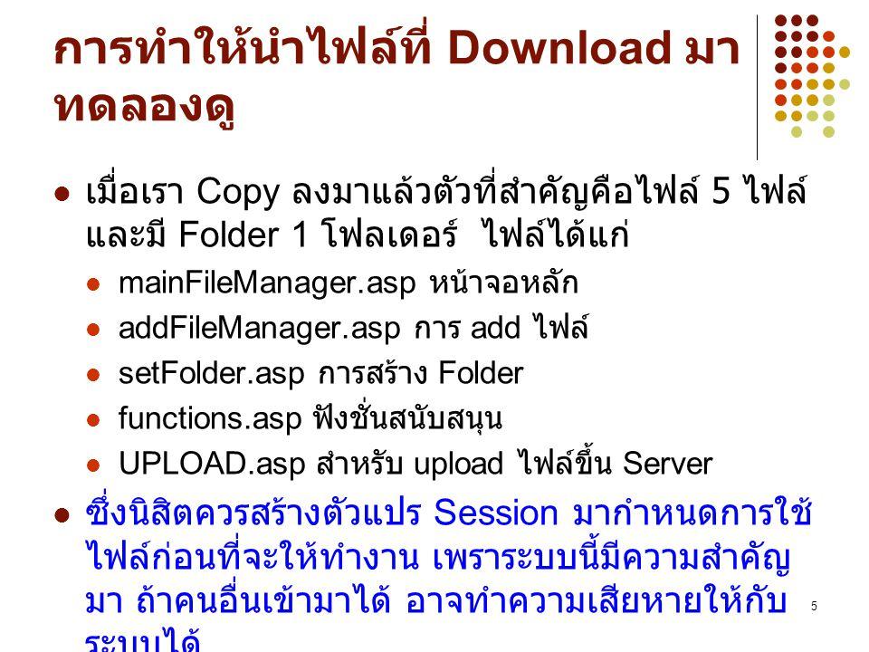 5 การทำให้นำไฟล์ที่ Download มา ทดลองดู เมื่อเรา Copy ลงมาแล้วตัวที่สำคัญคือไฟล์ 5 ไฟล์ และมี Folder 1 โฟลเดอร์ ไฟล์ได้แก่ mainFileManager.asp หน้าจอห