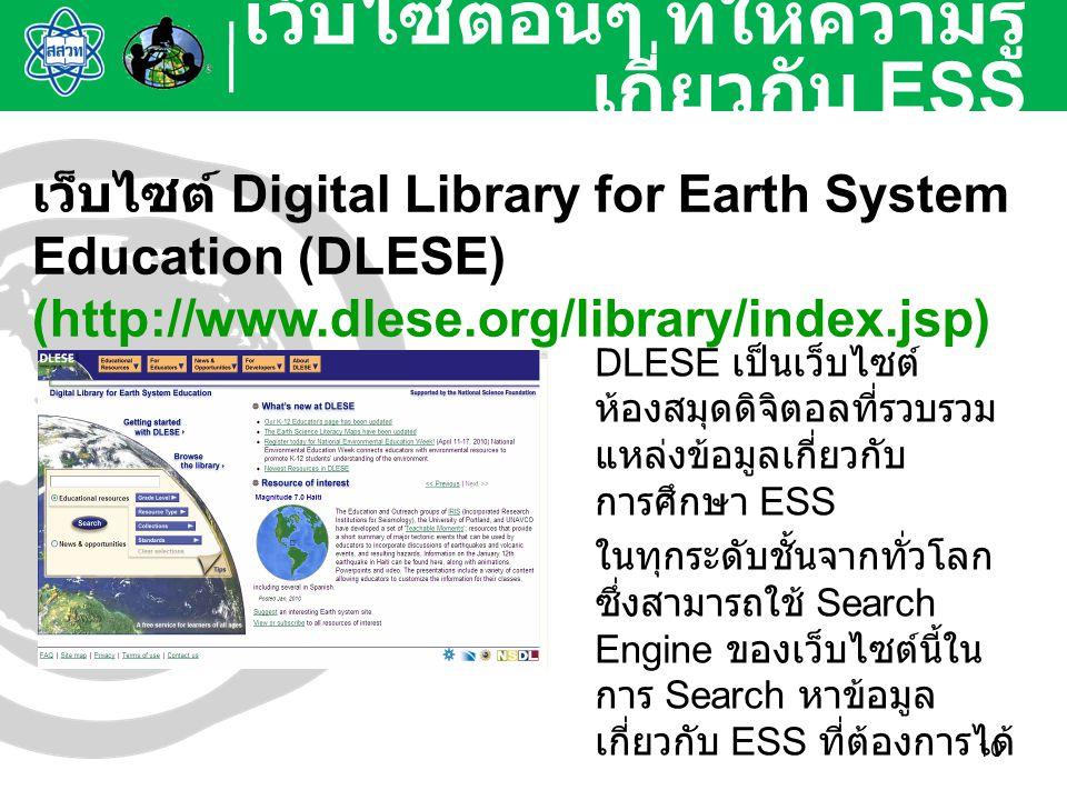 10 เว็บไซต์อื่นๆ ที่ให้ความรู้ เกี่ยวกับ ESS เว็บไซต์ Digital Library for Earth System Education (DLESE) (http://www.dlese.org/library/index.jsp) DLES