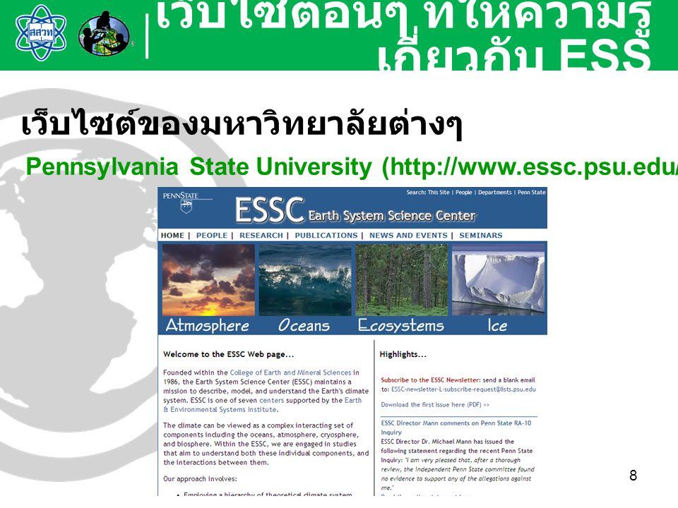 8 เว็บไซต์อื่นๆ ที่ให้ความรู้ เกี่ยวกับ ESS เว็บไซต์ของมหาวิทยาลัยต่างๆ Pennsylvania State University (http://www.essc.psu.edu/)