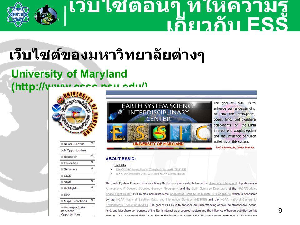 10 เว็บไซต์อื่นๆ ที่ให้ความรู้ เกี่ยวกับ ESS เว็บไซต์ Digital Library for Earth System Education (DLESE) (http://www.dlese.org/library/index.jsp) DLESE เป็นเว็บไซต์ ห้องสมุดดิจิตอลที่รวบรวม แหล่งข้อมูลเกี่ยวกับ การศึกษา ESS ในทุกระดับชั้นจากทั่วโลก ซึ่งสามารถใช้ Search Engine ของเว็บไซต์นี้ใน การ Search หาข้อมูล เกี่ยวกับ ESS ที่ต้องการได้
