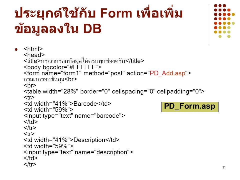 11 ประยุกต์ใช้กับ Form เพื่อเพิ่ม ข้อมูลลงใน DB กรุณากรอกข้อมูลให้ครบทุกช่องครับ กรุณากรอกข้อมูล Barcode Description PD_Form.asp
