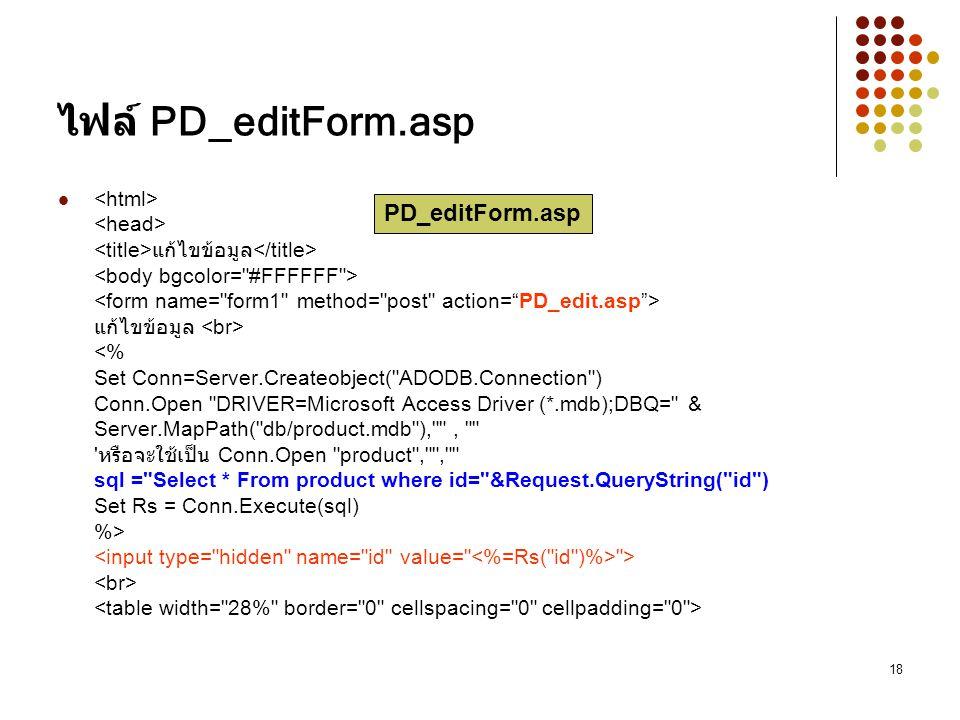 18 ไฟล์ PD_editForm.asp แก้ไขข้อมูล แก้ไขข้อมูล