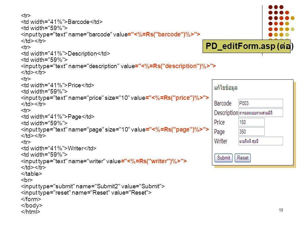 19 Barcode > Description > Price > Page > Writer > PD_editForm.asp ( ต่อ )