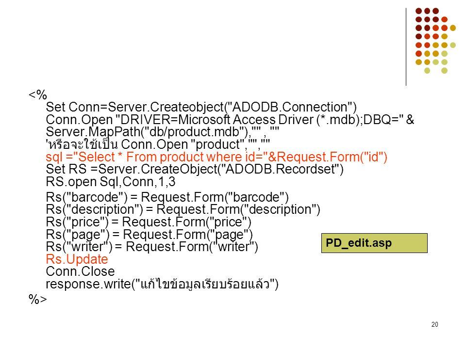 20 <% Set Conn=Server.Createobject(