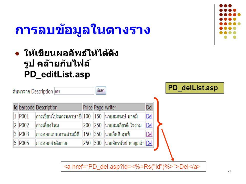 21 การลบข้อมูลในตางราง ให้เขียนผลลัพธ์ให้ได้ดัง รูป คล้ายกับไฟล์ PD_editList.asp PD_delList.asp