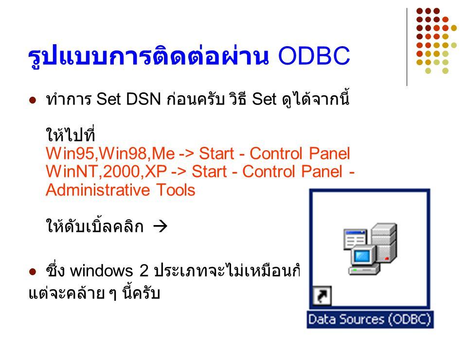 5 รูปแบบการติดต่อผ่าน ODBC ทำการ Set DSN ก่อนครับ วิธี Set ดูได้จากนี้ ให้ไปที่ Win95,Win98,Me -> Start - Control Panel WinNT,2000,XP -> Start - Contr