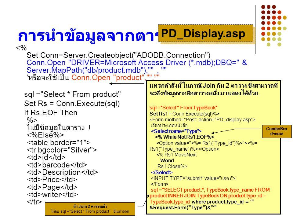 8 การนำข้อมูลจากตารางมาแสดง <% Set Conn=Server.Createobject(