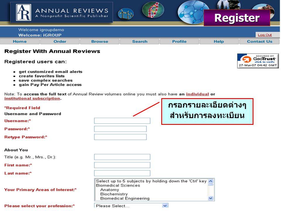 Register กรอกรายละเอียดต่างๆ สำหรับการลงทะเบียน