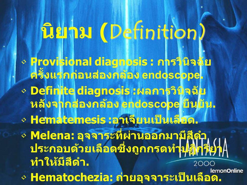 Definition) นิยาม (Definition) Provisional diagnosis : การวินิจฉัย ครั้งแรกก่อนส่องกล้อง endoscope.
