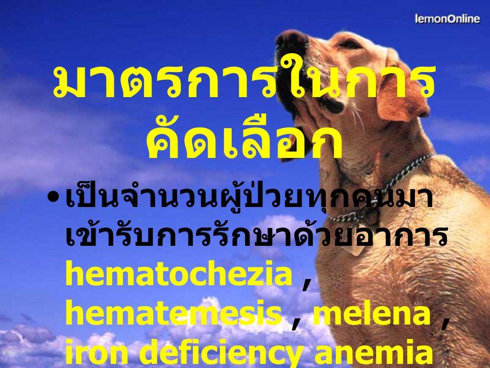 มาตรการในการ คัดเลือก เป็นจำนวนผู้ป่วยทุกคนมา เข้ารับการรักษาด้วยอาการ hematochezia, hematemesis, melena, iron deficiency anemia