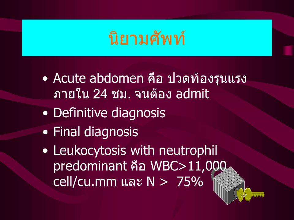 มาตรการในการคัดเลือก ผู้ป่วยที่มา admit ด้วย Acute abdomen ทุกคน ตามรายชื่อและ H.N. ที่ บันทึกมา มาตรการในการคัดออก ผู้ป่วยที่ refer มาจาก โรงพยาบาลแล