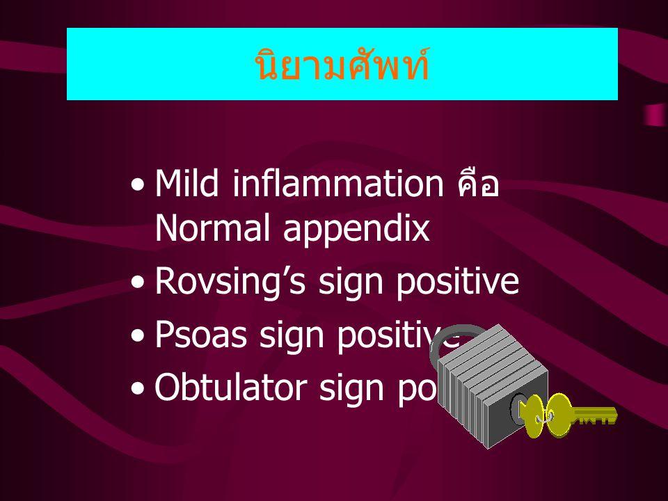นิยามศัพท์ Acute abdomen คือ ปวดท้องรุนแรง ภายใน 24 ชม. จนต้อง admit Definitive diagnosis Final diagnosis Leukocytosis with neutrophil predominant คือ