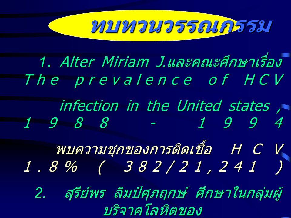 1. Alter Miriam J. และคณะศึกษาเรื่อง The prevalence of HCV 1. Alter Miriam J. และคณะศึกษาเรื่อง The prevalence of HCV infection in the United states,