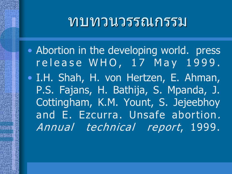 ทบทวนวรรณกรรม Abortion in the developing world. press release WHO, 17 May 1999. I.H. Shah, H. von Hertzen, E. Ahman, P.S. Fajans, H. Bathija, S. Mpand