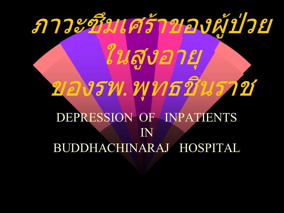 หลักการและเหตุผล  ปัจจุบันประเทศไทยมีประชากรผู้สูงอายุ จำนวนมากขึ้น  ผู้สูงอายุจะมีการเปลี่ยนแปลงทางด้าน ร่างกาย จิตใจ และสังคม  ผู้สูงอายุมีภาวะซึมเศร้ามากกว่าคนในวัยอื่นๆ  ภาวะซึมเศร้ามีความสัมพันธ์กับความคิดฆ่า ตัวตายในผู้สูงอายุ