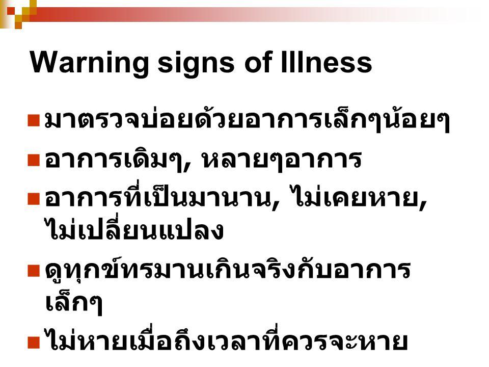 Warning signs of Illness มาตรวจบ่อยด้วยอาการเล็กๆน้อยๆ อาการเดิมๆ, หลายๆอาการ อาการที่เป็นมานาน, ไม่เคยหาย, ไม่เปลี่ยนแปลง ดูทุกข์ทรมานเกินจริงกับอากา