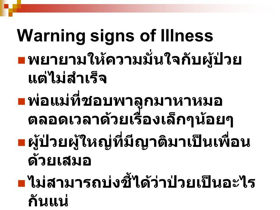 Warning signs of Illness พยายามให้ความมั่นใจกับผู้ป่วย แต่ไม่สำเร็จ พ่อแม่ที่ชอบพาลูกมาหาหมอ ตลอดเวลาด้วยเรื่องเล็กๆน้อยๆ ผู้ป่วยผู้ใหญ่ที่มีญาติมาเป็