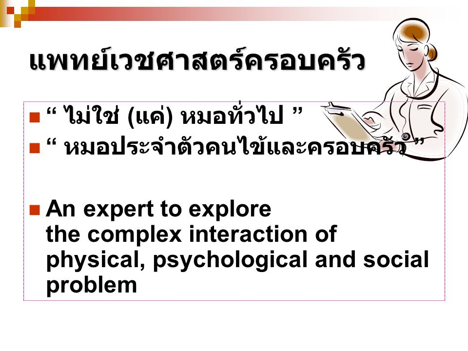 Management Aware of your own emotions Attempt to understand the patient's expectations Realistic and reasonable Say no