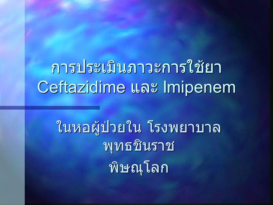 การประเมินภาวะการใช้ยา Ceftazidime และ Imipenem ในหอผู้ป่วยใน โรงพยาบาล พุทธชินราช พิษณุโลก