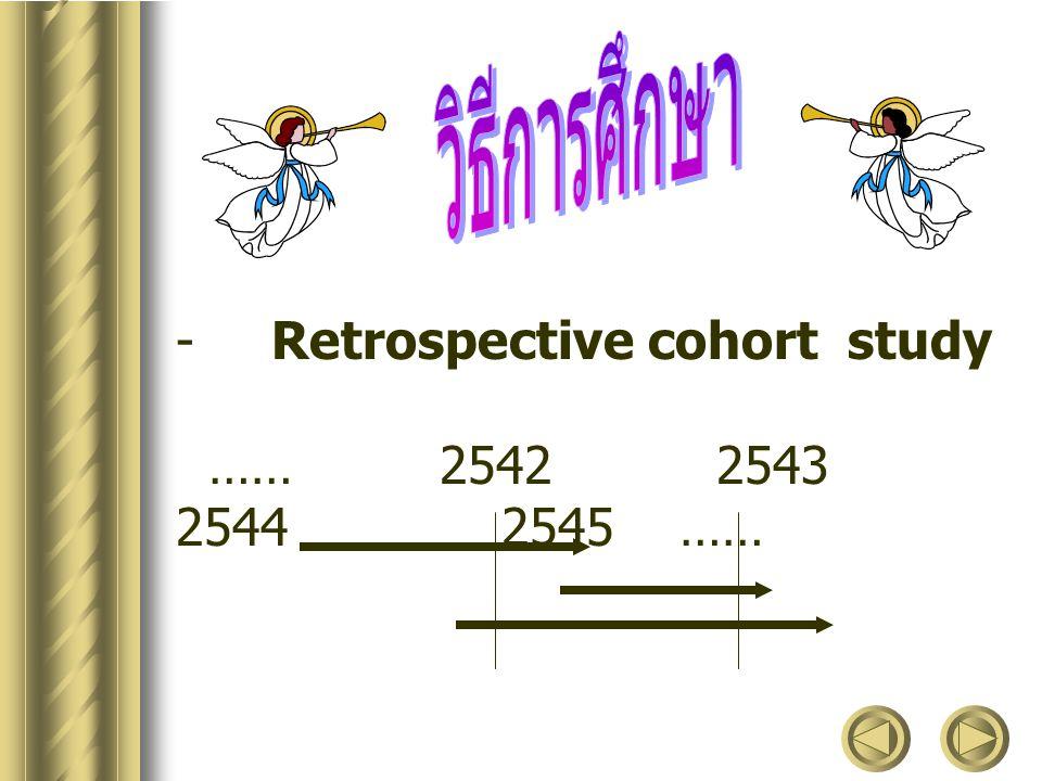 - Retrospective cohort study …… 2542 2543 2544 2545 ……