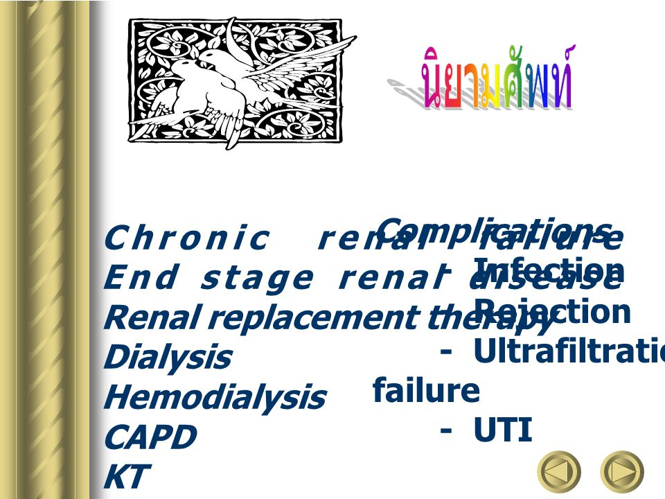 Chronic renal failure End stage renal disease Renal replacement therapy Dialysis Hemodialysis CAPD KT Complications - Infection - Rejection - Ultrafil