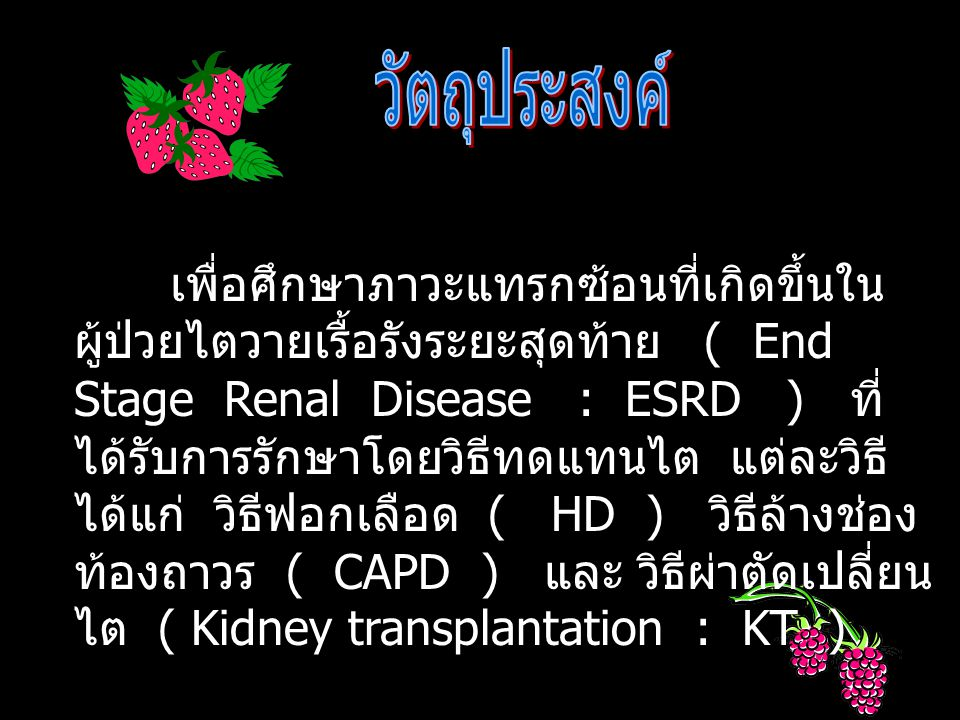 Chronic renal failure End stage renal disease Renal replacement therapy Dialysis Hemodialysis CAPD KT Complications - Infection - Rejection - Ultrafiltration failure - UTI