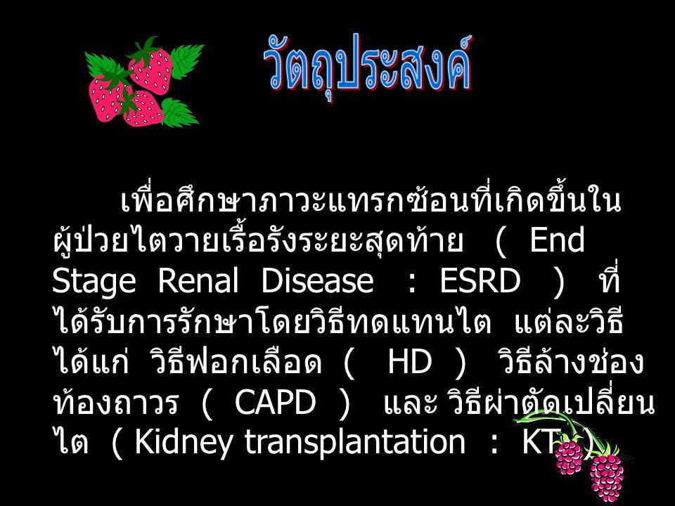 การรักษาผู้ป่วยไตวายเรื้อรังระยะ สุดท้าย ( ESRD ) โดยวิธีวิธีฟอกเลือด ( Hemodialysis ), วิธีล้างช่องท้องถาวร ( CAPD ) และวิธีเปลี่ยนไต ( KT ) ทำ ให้เกิดภาวะแทรกซ้อนที่แตกต่างกัน หรือไม่ อย่างไร ?
