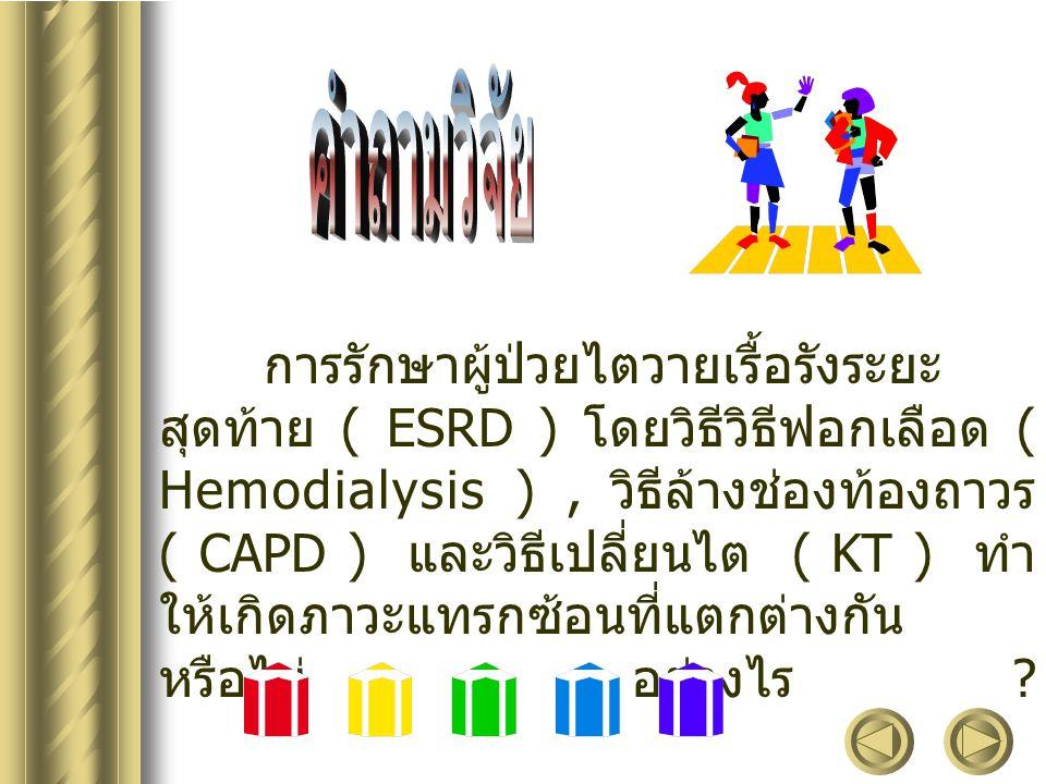 - Metabolic complications malnutrition Electrolyte imbalance lipid metabolism Uremic symptom - Cardiovascular symptom - Hernia - GI Disorder - Hematologic disorder - Other สาเหตุอื่นที่พบได้ ได้แก่ CVA, Portal Hypertension, DVT, Hemorrhoid, Hydroceal, BPH, Hepatitis, bilateral quadricep rupture, pneumonia, bronchitis