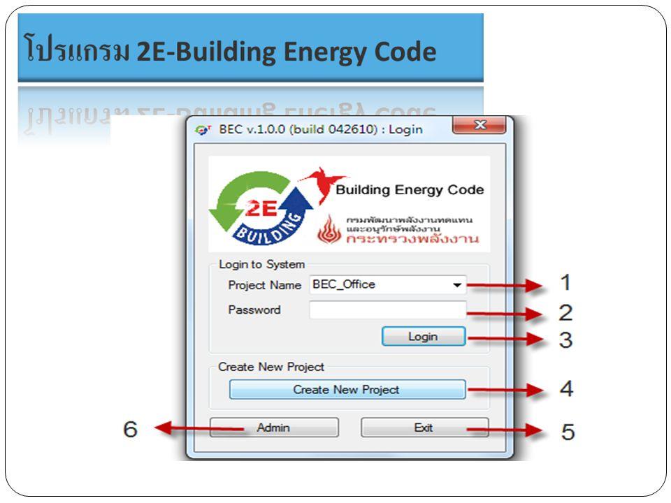 1.ผู้ใช้ทำการเลือกชื่ออาคาร / โครงการที่ต้องการ (Project Name) 2.