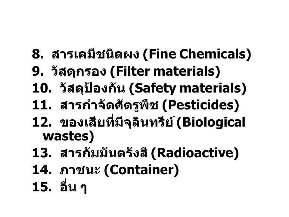 8.สารเคมีชนิดผง (Fine Chemicals) 9. วัสดุกรอง (Filter materials) 10.
