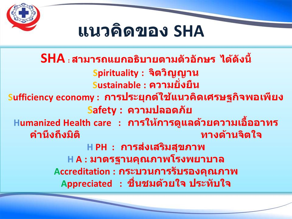SHA : สามารถแยกอธิบายตามตัวอักษร ได้ดังนี้ Spirituality : จิตวิญญาน Sustainable : ความยั่งยืน Sufficiency economy : การประยุกต์ใช้แนวคิดเศรษฐกิจพอเพีย