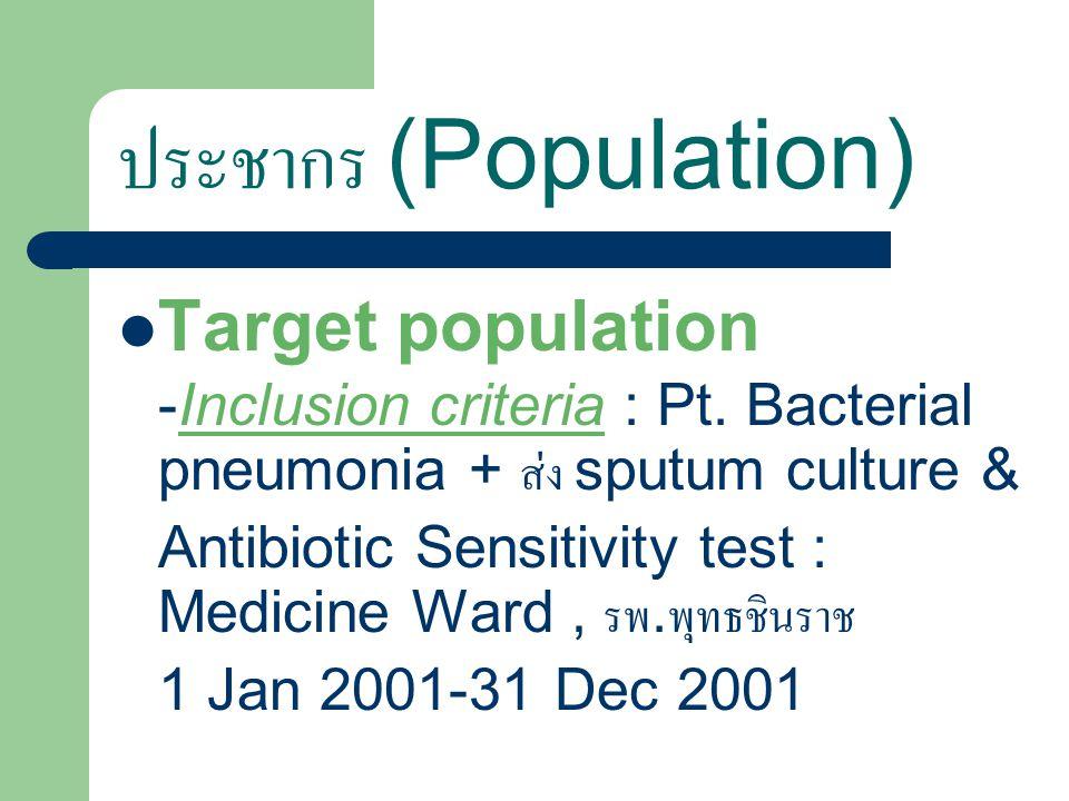 ประชากร (Population) Target population -Inclusion criteria : Pt.