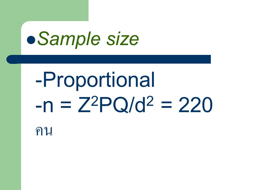 Sample size -Proportional -n = Z 2 PQ/d 2 = 220 คน