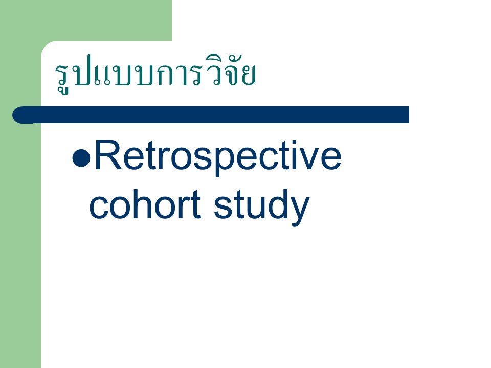 รูปแบบการวิจัย Retrospective cohort study
