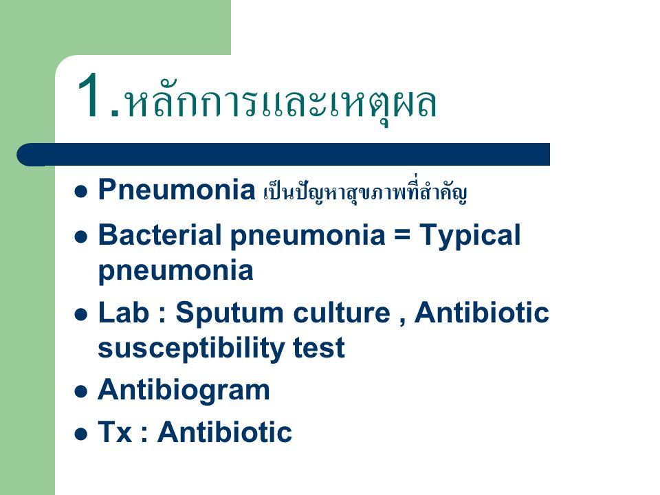 1. หลักการและเหตุผล Pneumonia เป็นปัญหาสุขภาพที่สำคัญ Bacterial pneumonia = Typical pneumonia Lab : Sputum culture, Antibiotic susceptibility test Ant