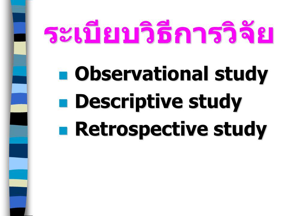 ระเบียบวิธีการวิจัย Observational study Observational study Descriptive study Descriptive study Retrospective study Retrospective study