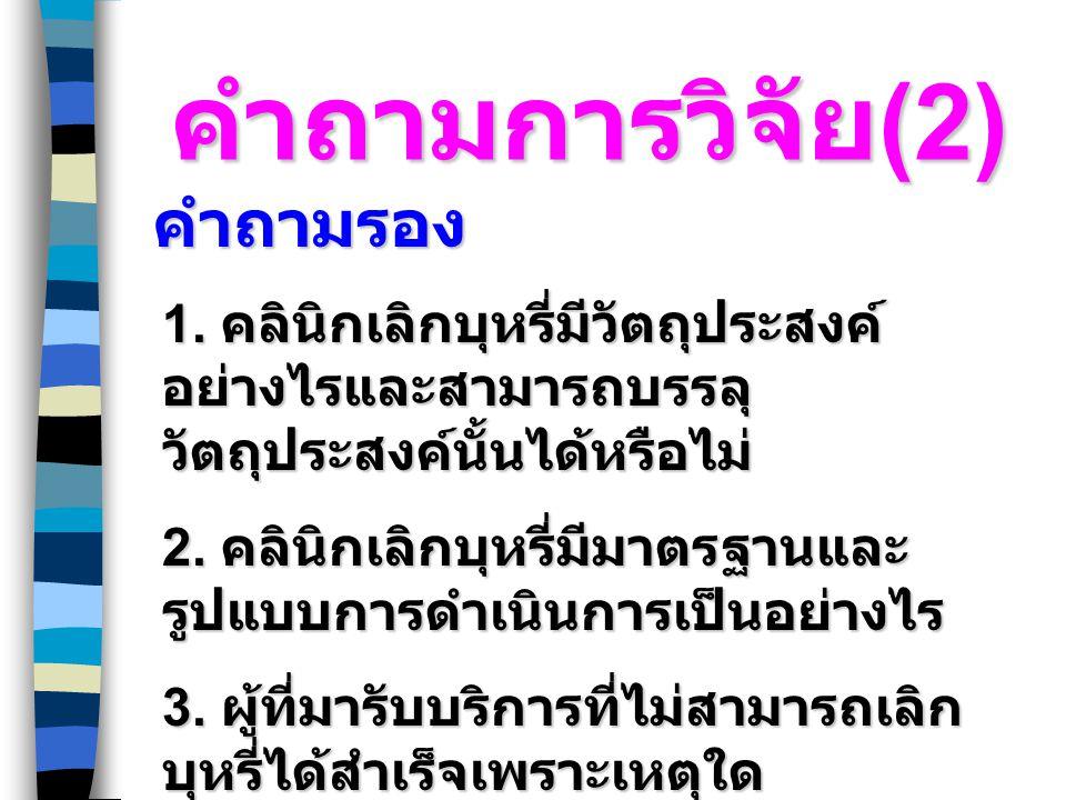 คำถามการวิจัย (2) คำถามรอง 1.