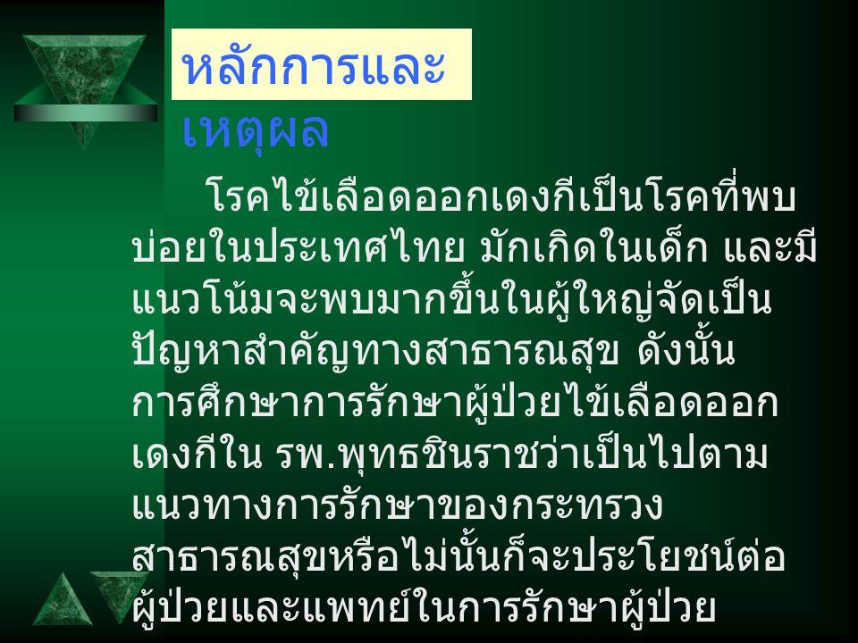 หลักการและ เหตุผล โรคไข้เลือดออกเดงกีเป็นโรคที่พบ บ่อยในประเทศไทย มักเกิดในเด็ก และมี แนวโน้มจะพบมากขึ้นในผู้ใหญ่จัดเป็น ปัญหาสำคัญทางสาธารณสุข ดังนั้
