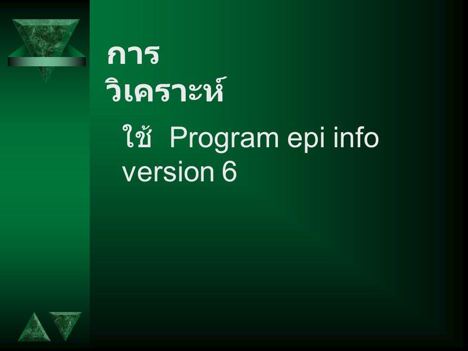 การ วิเคราะห์ ใช้ Program epi info version 6