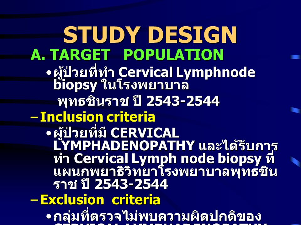 รูปแบบการวิจัย รูปแบบ รูปแบบ –Applied Medical research พรรณนาปรากฏการณ์ (case series) พรรณนาปรากฏการณ์ (case series) –OBSERVATIONAL STUDY »DESCRIPTIVE