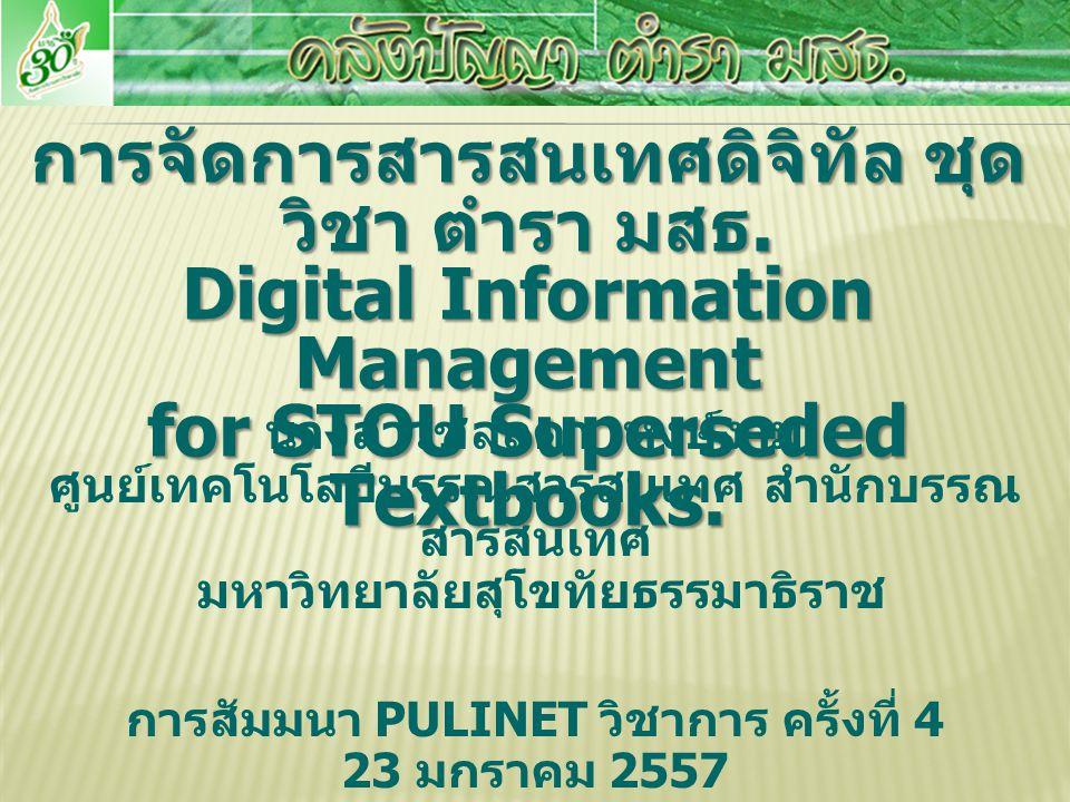การจัดการสารสนเทศดิจิทัล ชุด วิชา ตำรา มสธ. Digital Information Management for STOU Superseded Textbooks. นางสาวชลลดา หงษ์งาม ศูนย์เทคโนโลยีบรรณสารสนเ