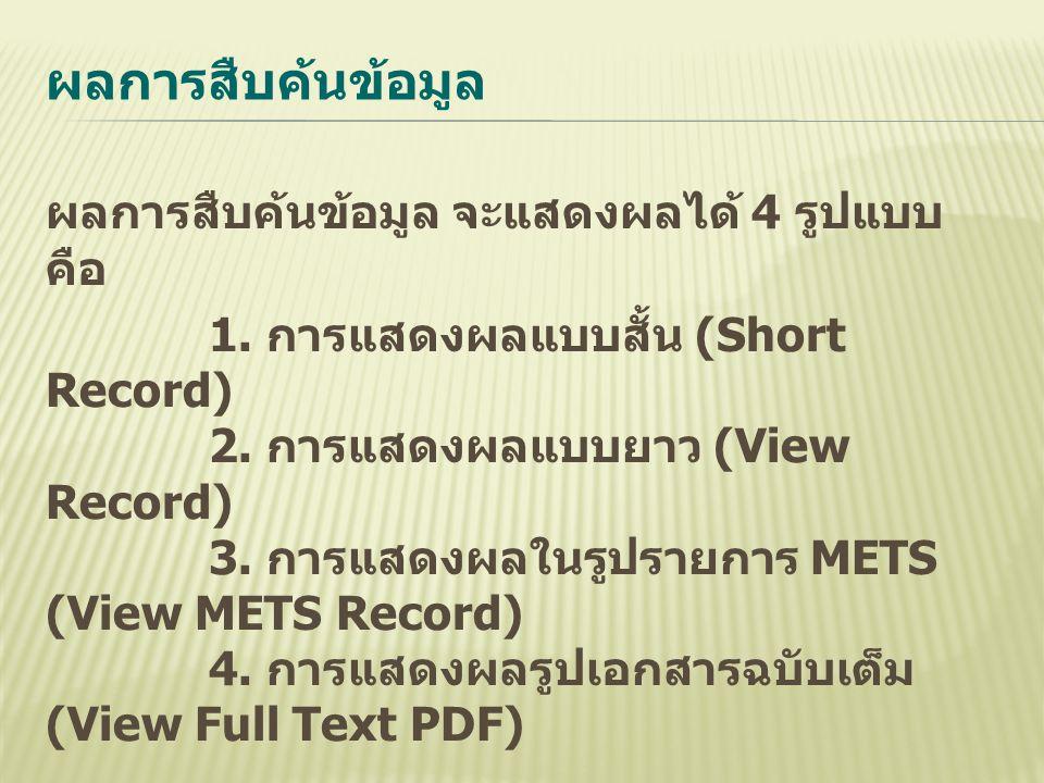 ผลการสืบค้นข้อมูล ผลการสืบค้นข้อมูล จะแสดงผลได้ 4 รูปแบบ คือ 1. การแสดงผลแบบสั้น (Short Record) 2. การแสดงผลแบบยาว (View Record) 3. การแสดงผลในรูปรายก