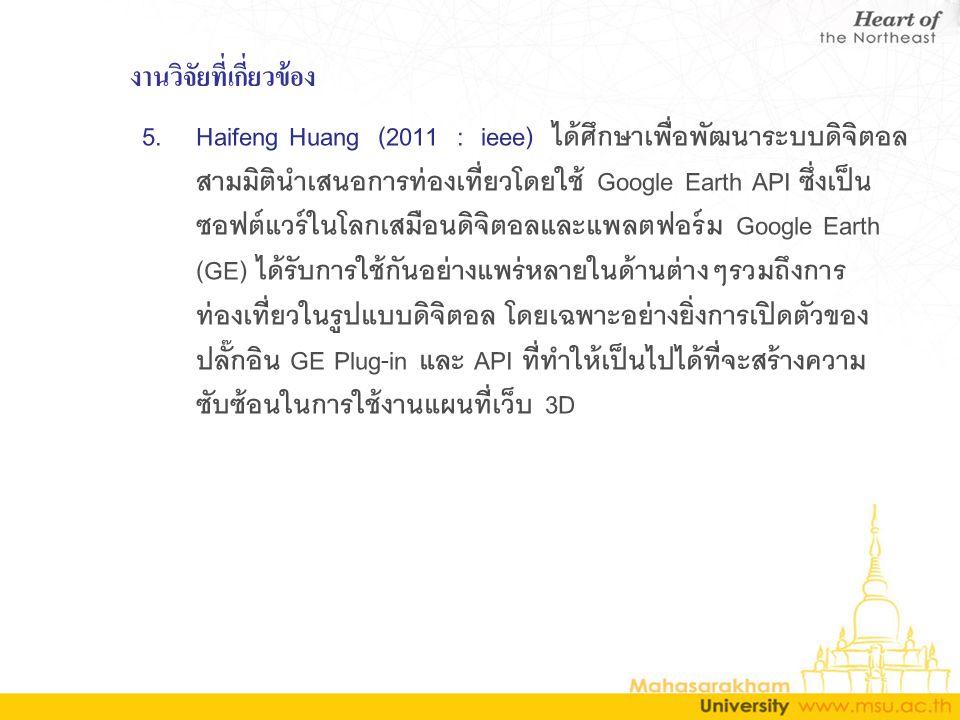 5. Haifeng Huang (2011 : ieee) ได้ศึกษาเพื่อพัฒนาระบบดิจิตอล สามมิตินำเสนอการท่องเที่ยวโดยใช้ Google Earth API ซึ่งเป็น ซอฟต์แวร์ในโลกเสมือนดิจิตอลและ