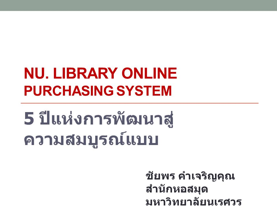 NU.Library Online Purchasing System ปี 2555 NU.