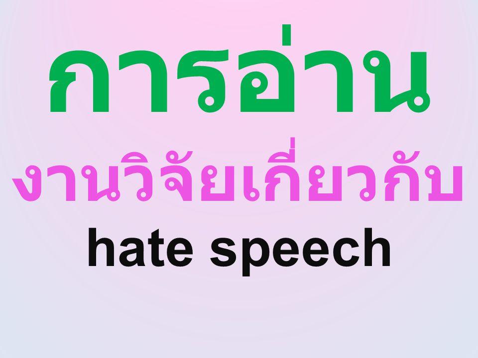 งานวิจัยเกี่ยวกับ hate speech การอ่าน