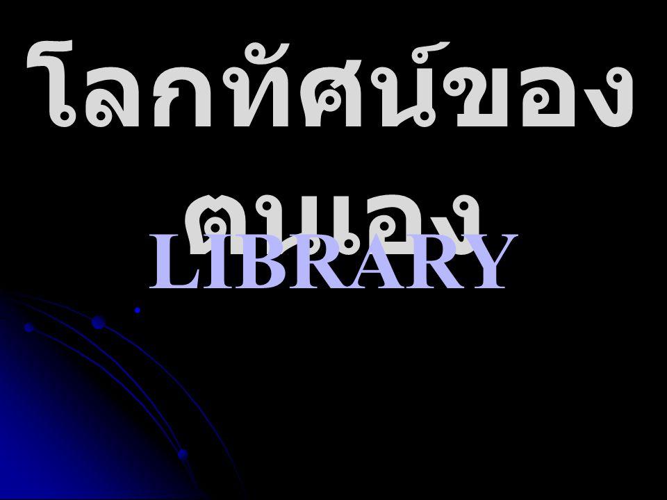โลกทัศน์ของ ตนเอง LIBRARY