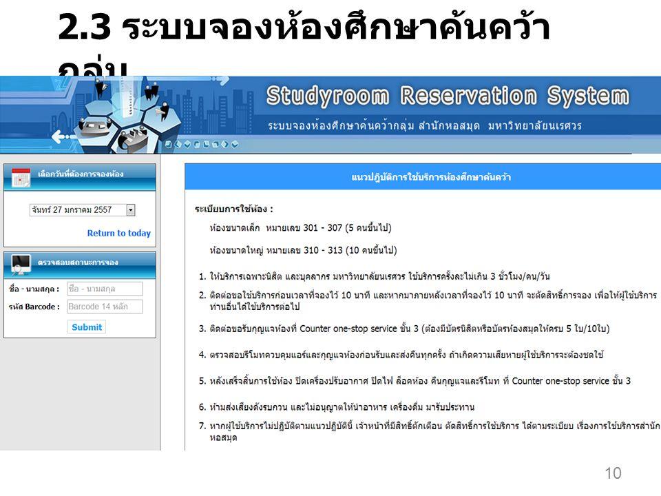 2.3 ระบบจองห้องศึกษาค้นคว้า กลุ่ม 10