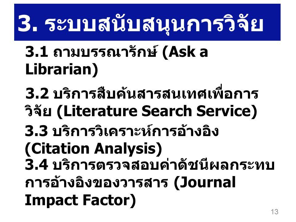 3. ระบบสนับสนุนการวิจัย 3.1 ถามบรรณารักษ์ (Ask a Librarian) 3.2 บริการสืบค้นสารสนเทศเพื่อการ วิจัย (Literature Search Service) 3.3 บริการวิเคราะห์การอ